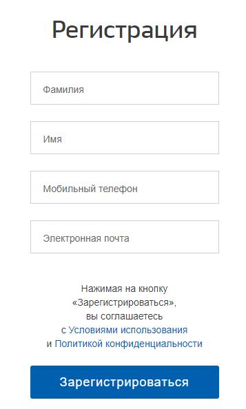 Пройти регистрацию в системе
