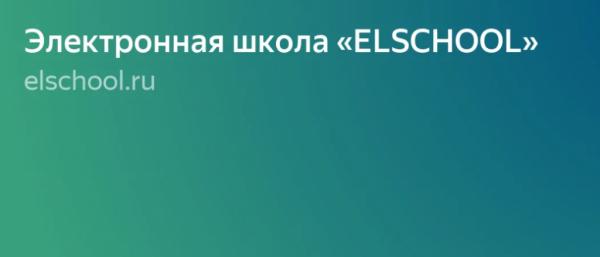 Система edu.brsc.ru